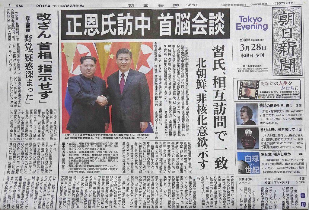 朝日新聞夕刊2018年3月28日