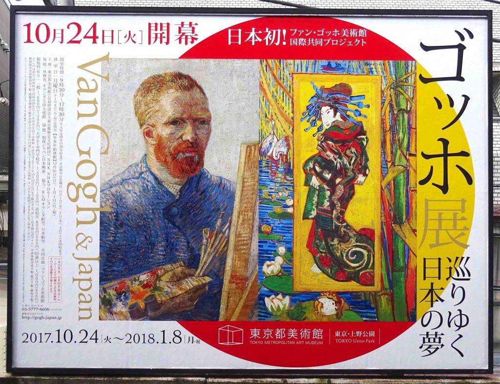 ジャポニスム・亜 真里男・ゴッホ6