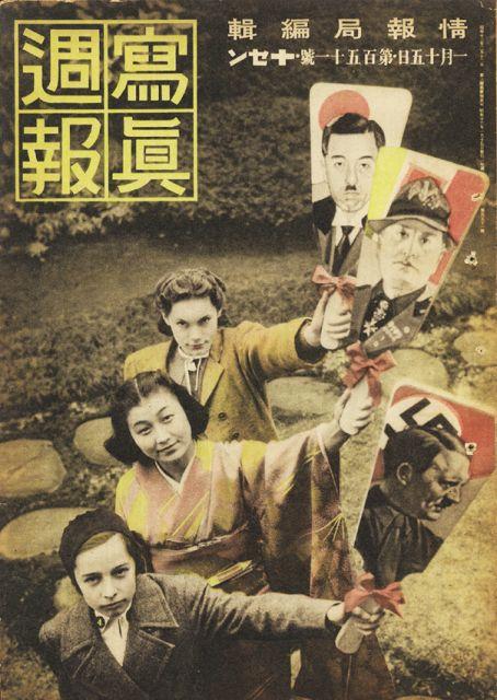 写真週報昭和16年(1941年)1月15日号、上から近衛文麿、ムッソリーニ、ヒトラーの姿を描いた羽子板を持つ、独日伊の女性Shashin_Shuho_No_151