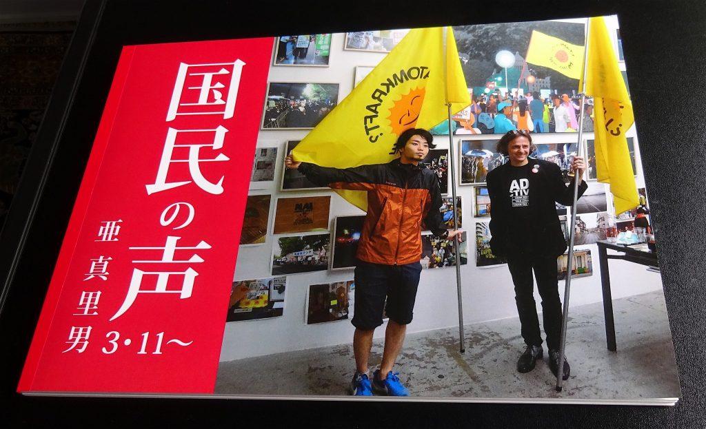 SEALDs・リデモスの創設者 奥田愛基