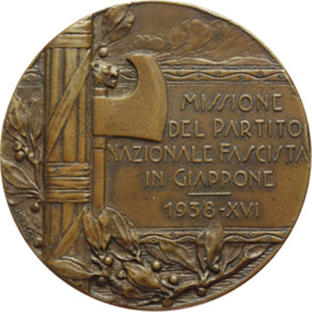 1938年に日本を訪問したイタリアのファシスト党の記念メダル