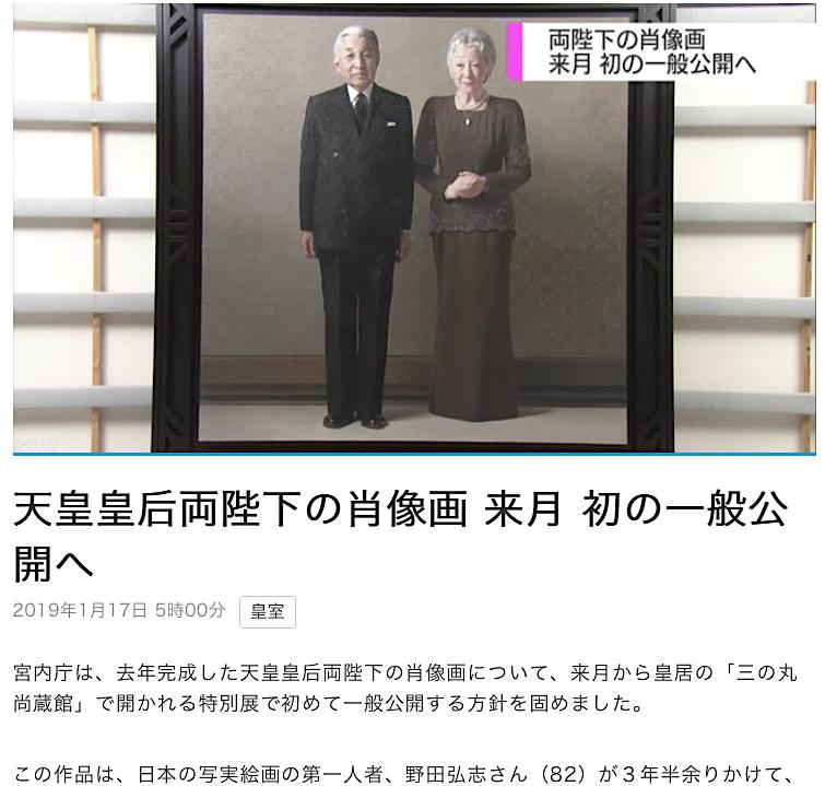 天皇皇后両陛下の肖像画 @ 三の丸尚蔵館