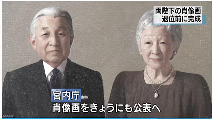 天皇皇后両陛下 初の肖像画 — Po...