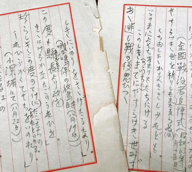 昭和天皇の和歌の草稿公開-戦争、象徴「思い伝わる」