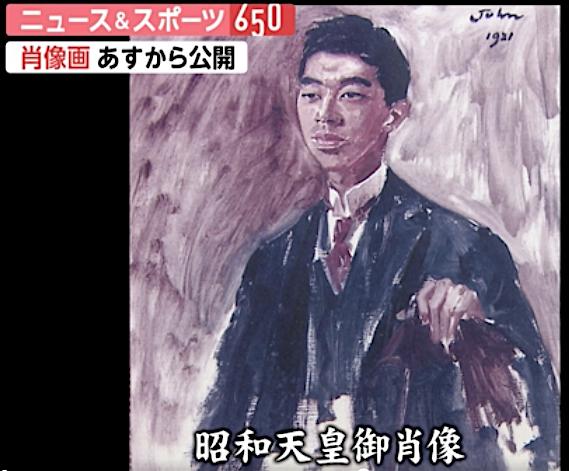 昭和天皇御肖像