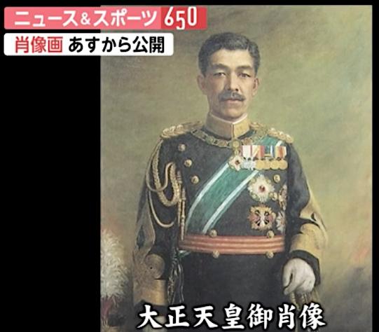 大正天皇御肖像