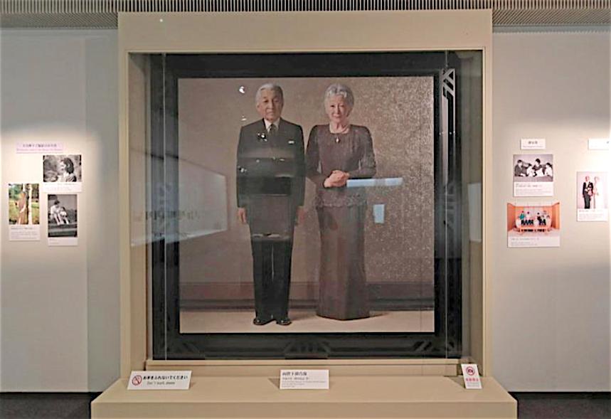 天皇、皇后両陛下の肖像画、平成31年2月の展示風景