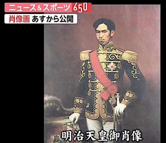 明治天皇御肖像