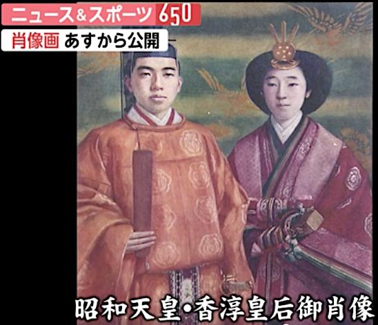 昭和天皇・香淳皇后御肖像