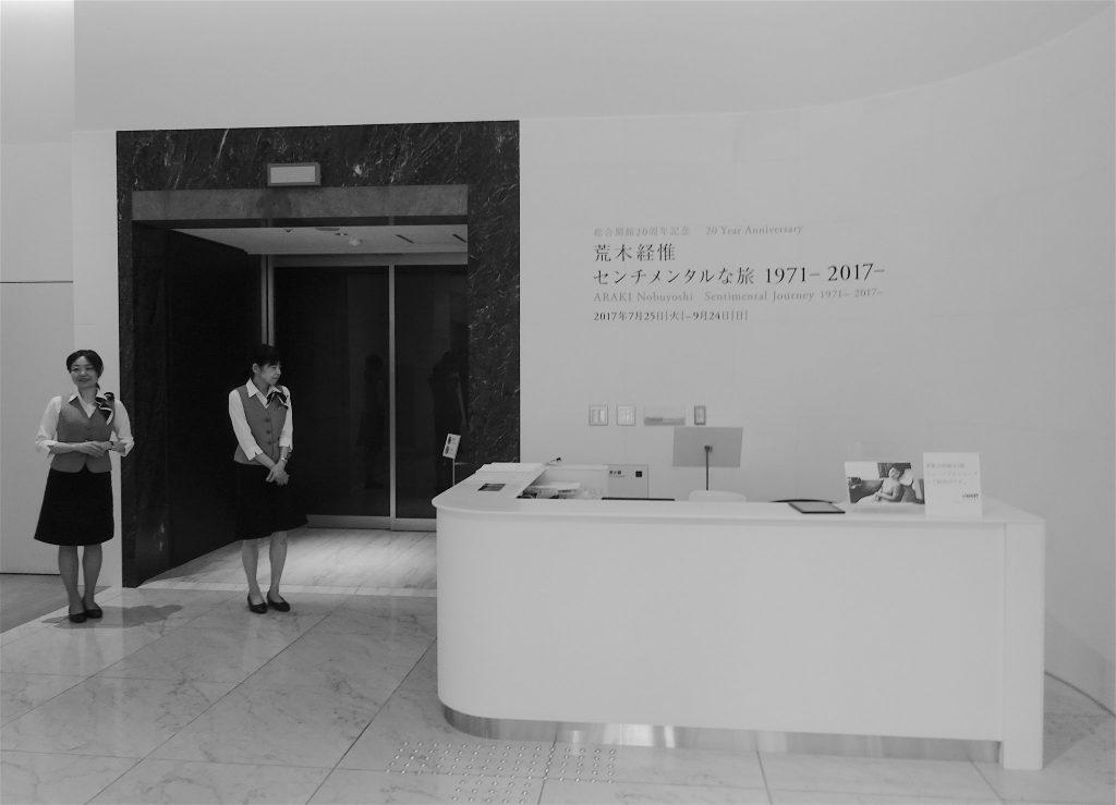「荒木経惟 センチメンタルな旅 1971-2017-」@ 東京都写真美術館