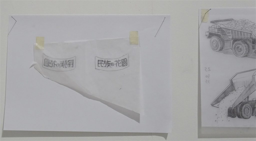 風間サチコ KAZAMA Sachiko