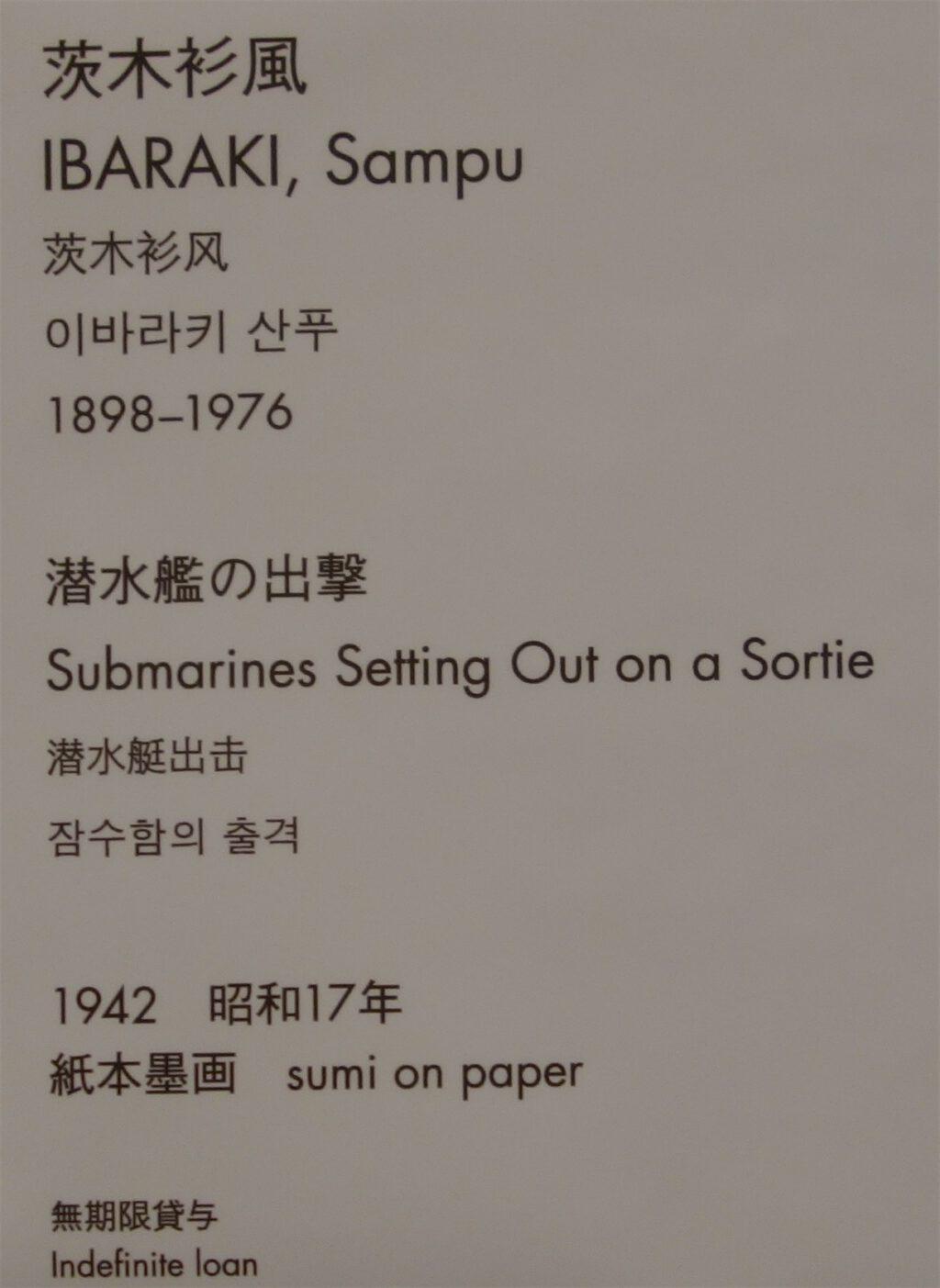"IBARAKI Sampu 茨木杉風 ""Submarines Setting Out on a Sortie"" 潜水艦の出撃 1942, see Indefinite loan"