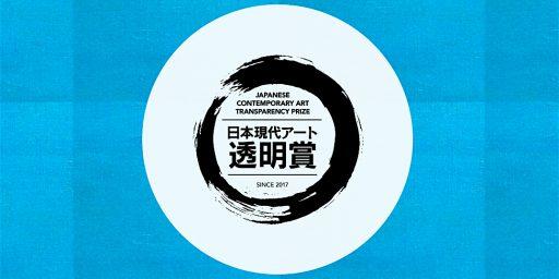 美術史家 林 洋子氏に2020年の日本現代アート透明賞 JCATP