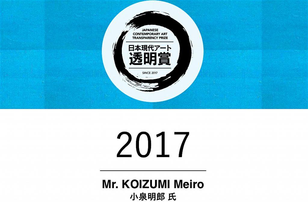 小泉明郎 KOIZUMI Meiro JCATP