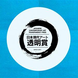 アーティスト小泉明郎氏に2017年の日本現代アート透明賞 JCATP