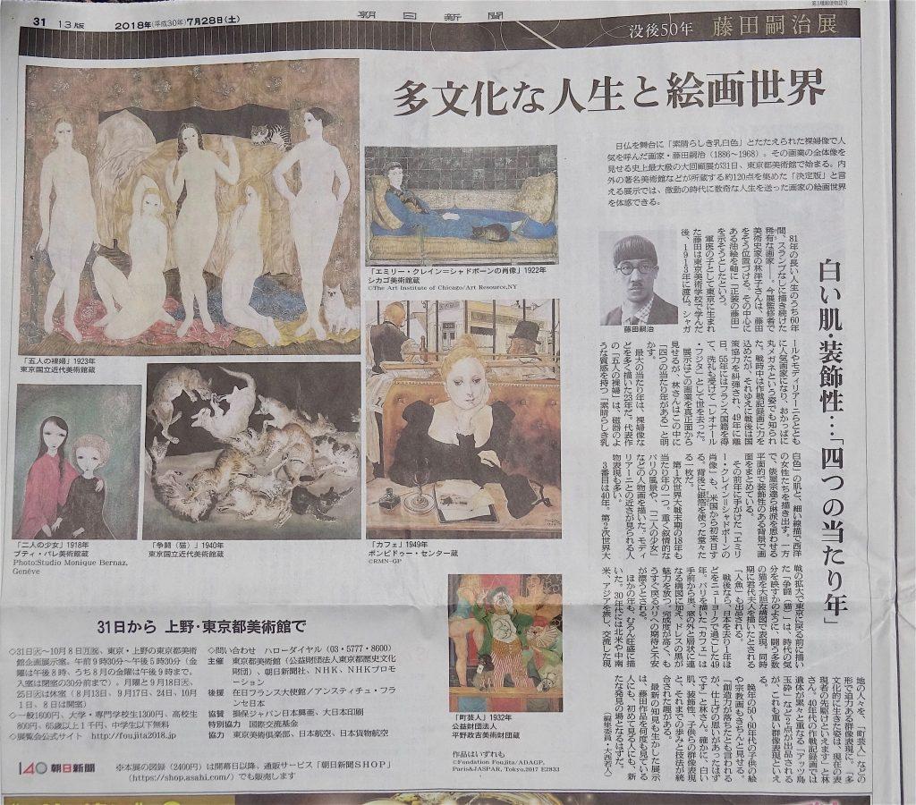 朝日新聞、2018年7月28日 藤田嗣治 レオナール・フジタ