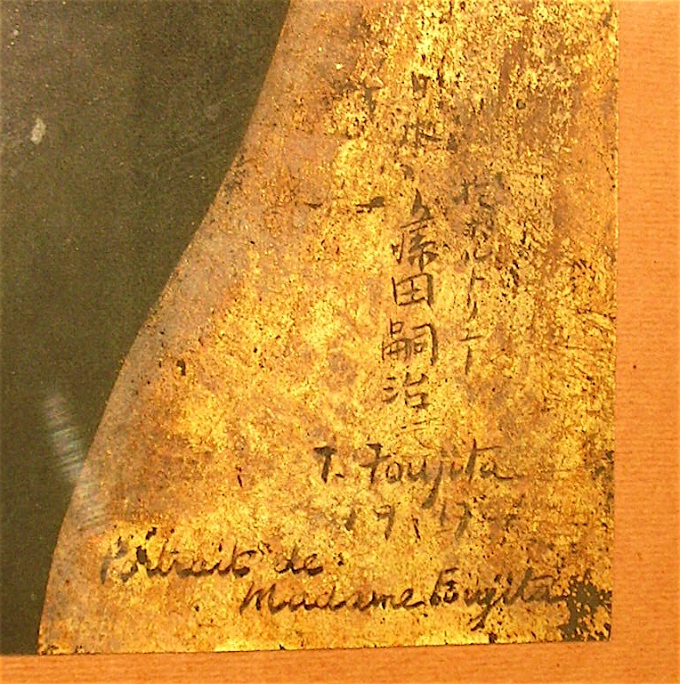 藤田嗣治作 Tsuguharu Foujita Fernande Foujita 1917