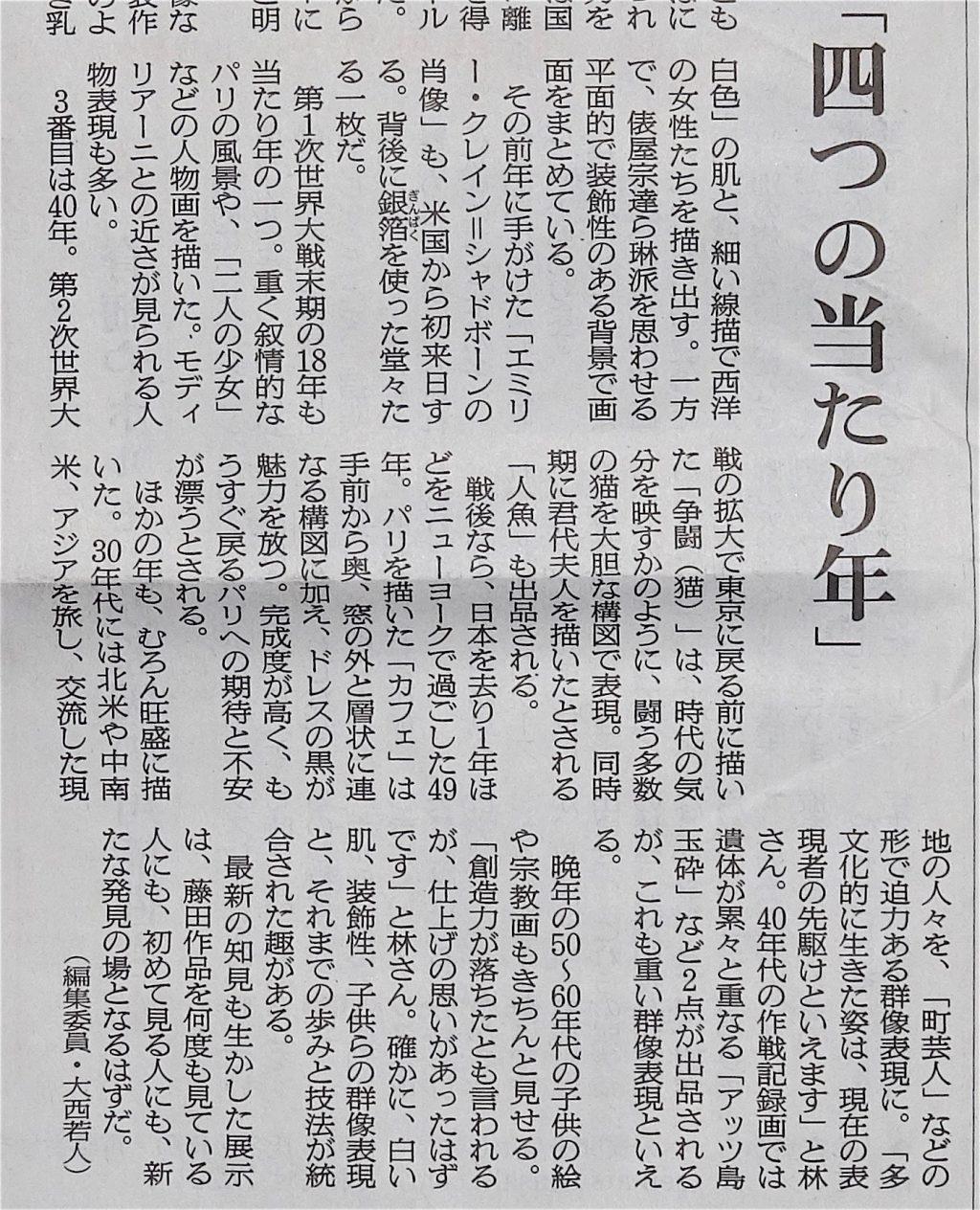 藤田嗣治 レオナール・フジタ・朝日新聞、2018年7月28日