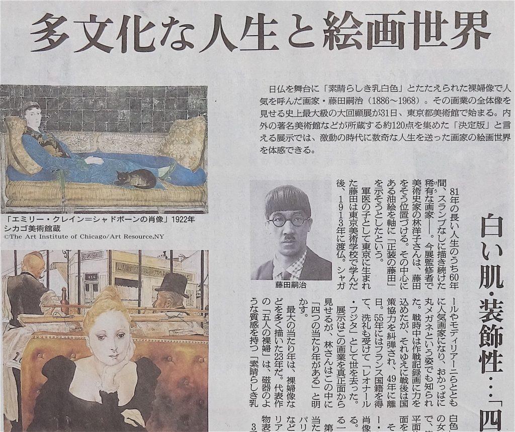 藤田嗣治 レオナール・フジタ朝日新聞、2018年7月28日