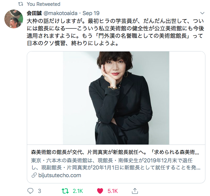 会田誠 screenshot from Twitter