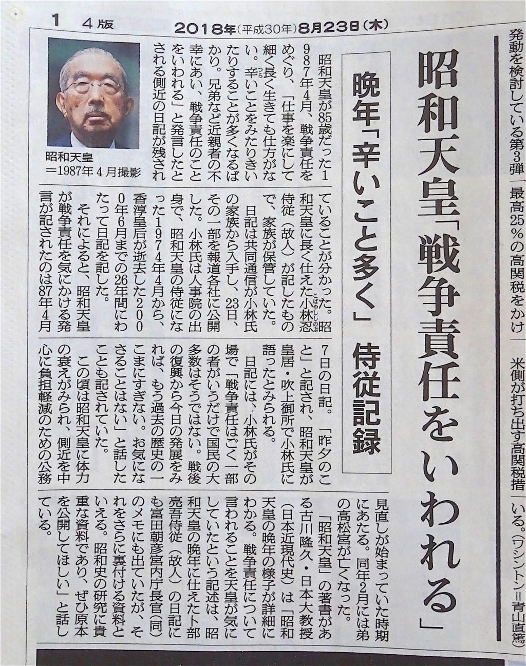 昭和天皇・戦争責任問題