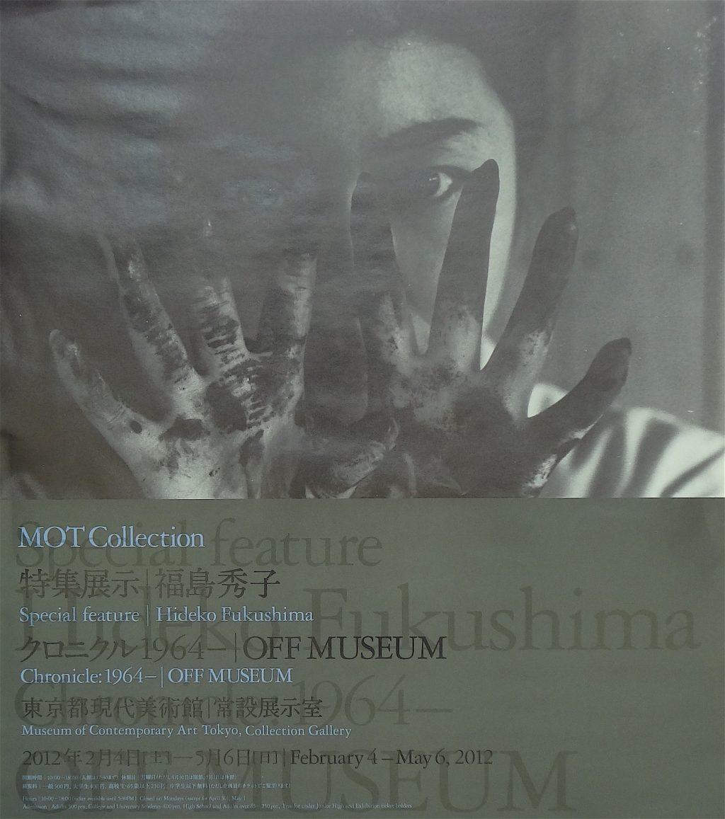 福島秀子 FUKUSHIMA Hideko