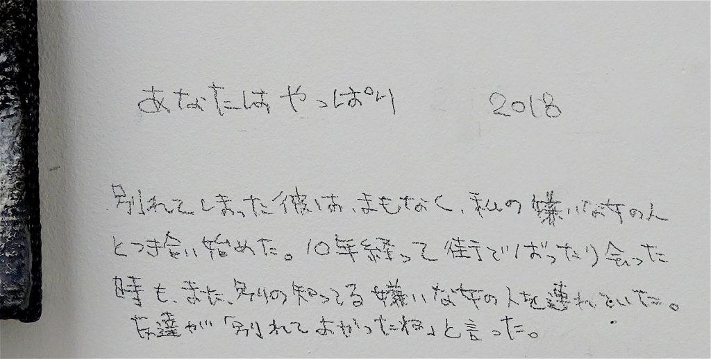 福村彩子 FUKUMURA Ayako 文2