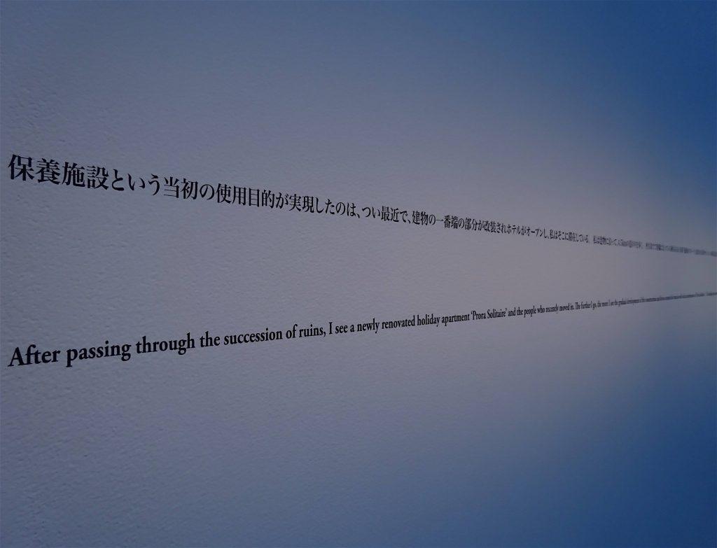 宇多村英恵「戦争と休日」資生堂ギャラリー