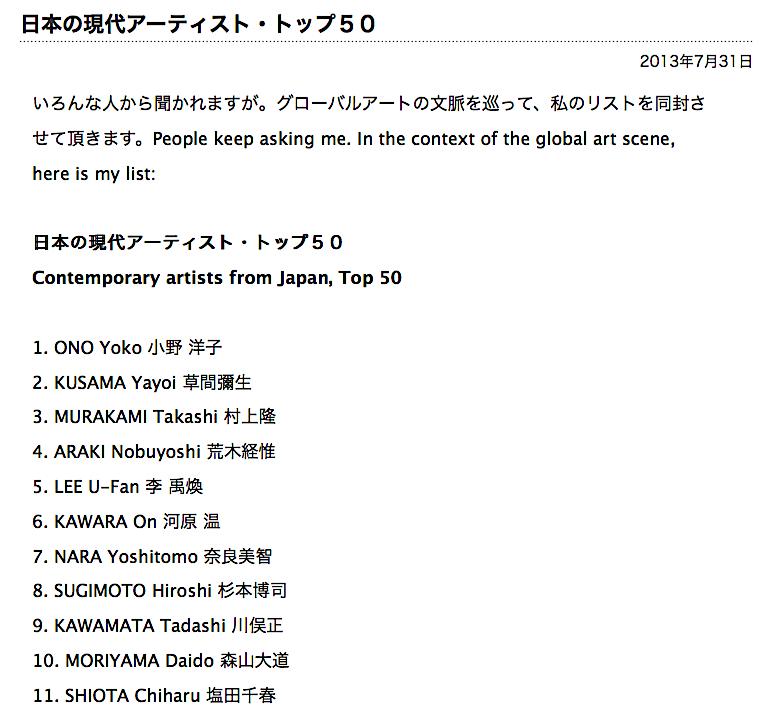 トップ日本現代アーティスト Contemporary artists from Japan 2013