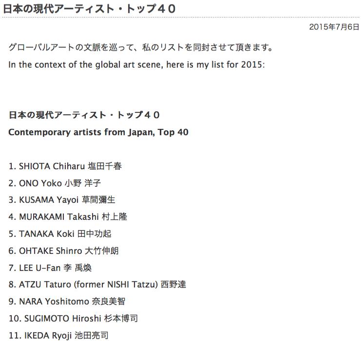 トップ日本現代アーティスト Contemporary artists from Japan 2015