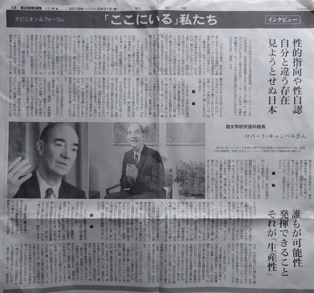 ロバート キャンベル Robert Campbell 朝日新聞