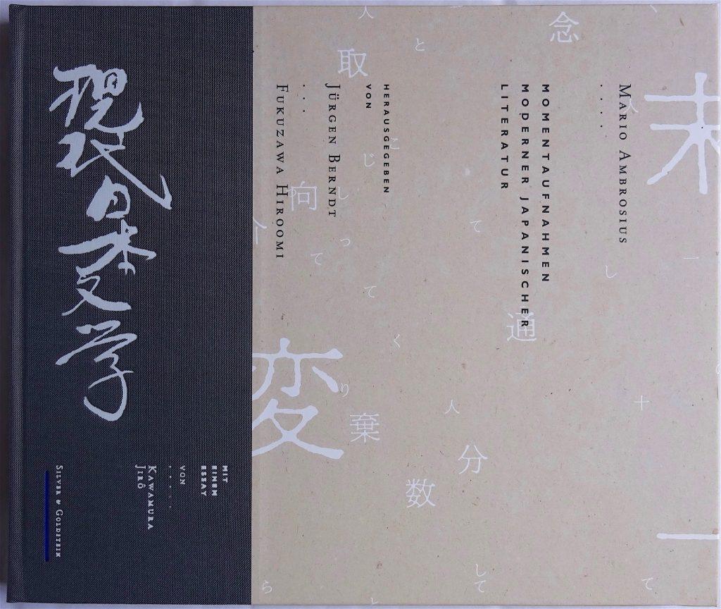 亜 真里男 Mario Ambrosius 「現代日本文学」Silver & Goldstein出版社、ベルリン1990