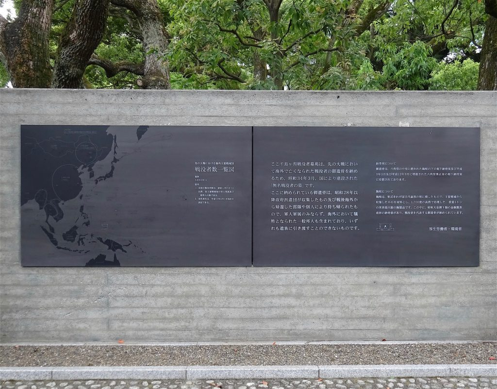 千鳥ケ淵戦没者墓苑Chidorigafuchi National Cemetery Tokyo