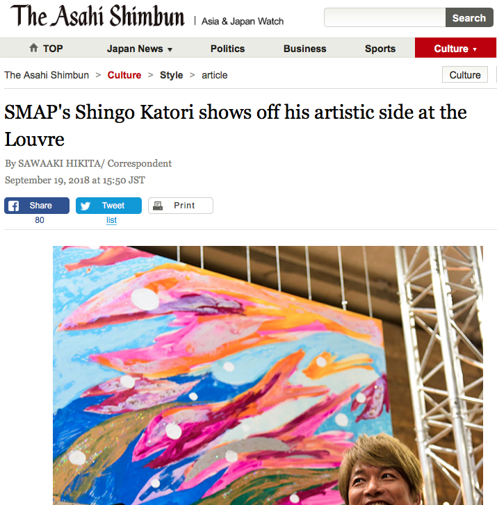 The Asahi Shimbun, September 19, 2018 SAWAAKI HIKITA 嘘つきの香取慎吾 Liar KATORI Shingo 朝日新聞
