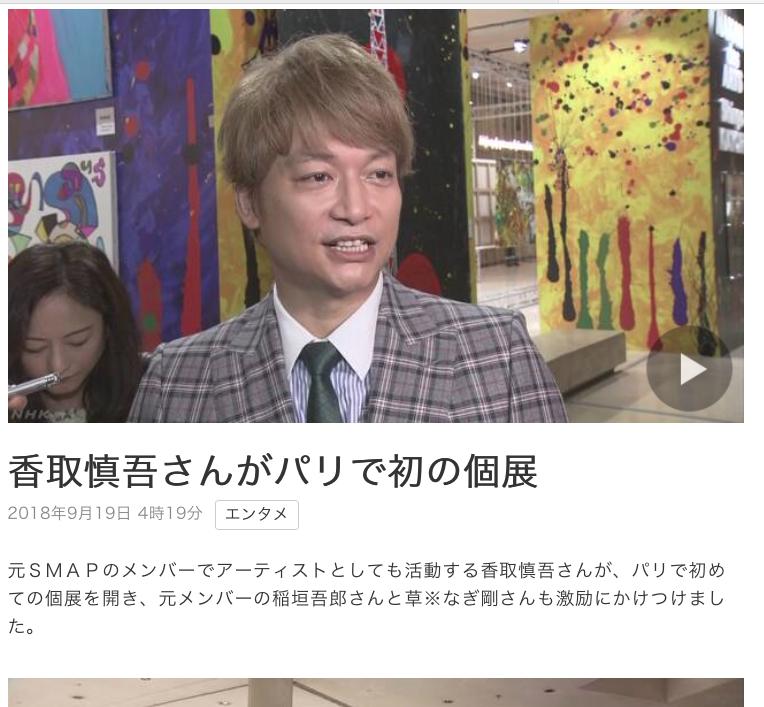 嘘つきの香取慎吾 Liar KATORI Shingo1