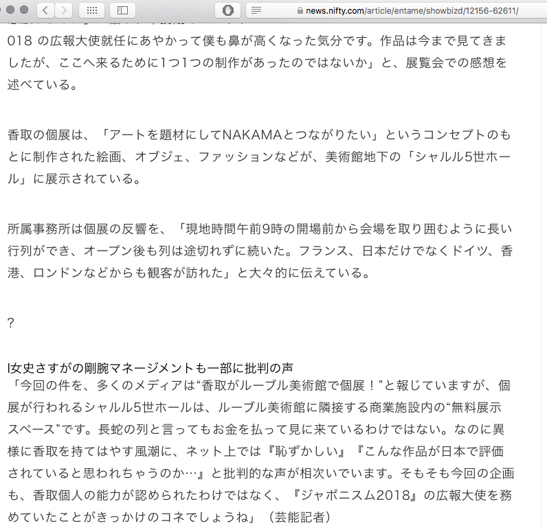 嘘つきの香取慎吾 Liar KATORI Shingo3