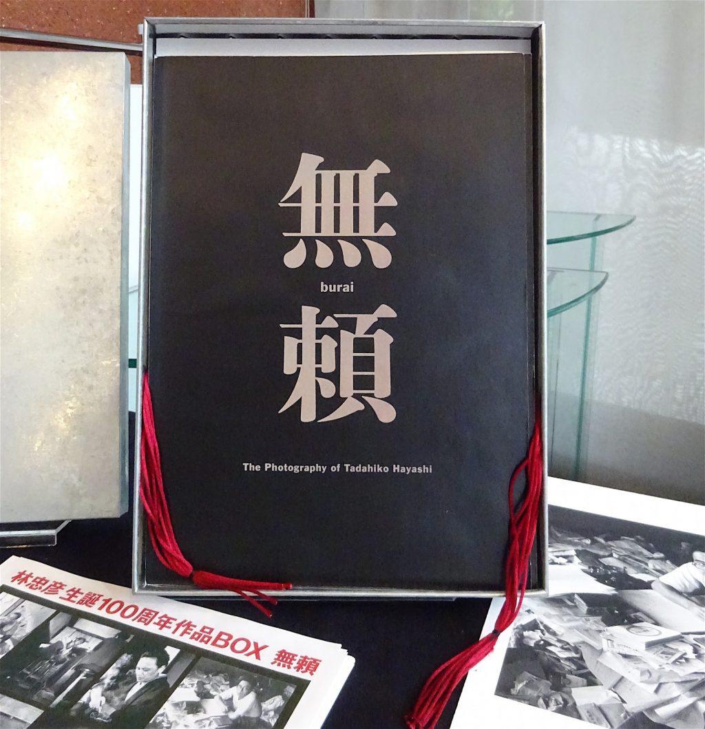 林忠彦生誕100周年を記念した作品BOX『無頼』