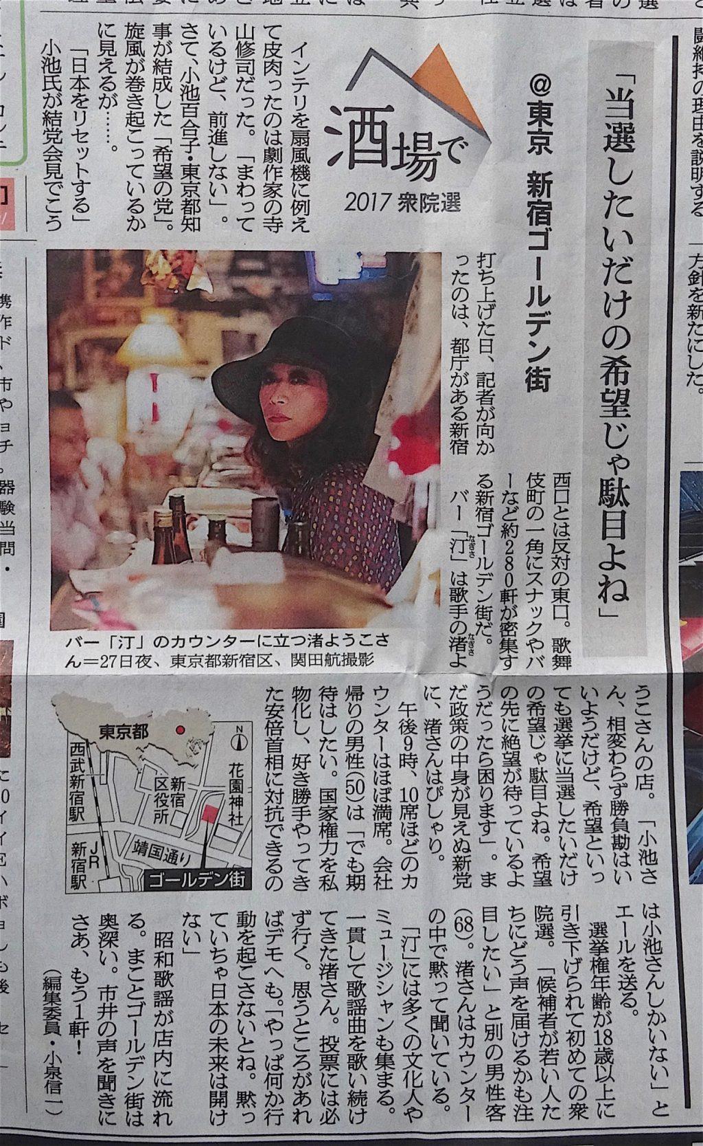 渚ようこ NAGISA Yoko 朝日新聞 2017年10月2日