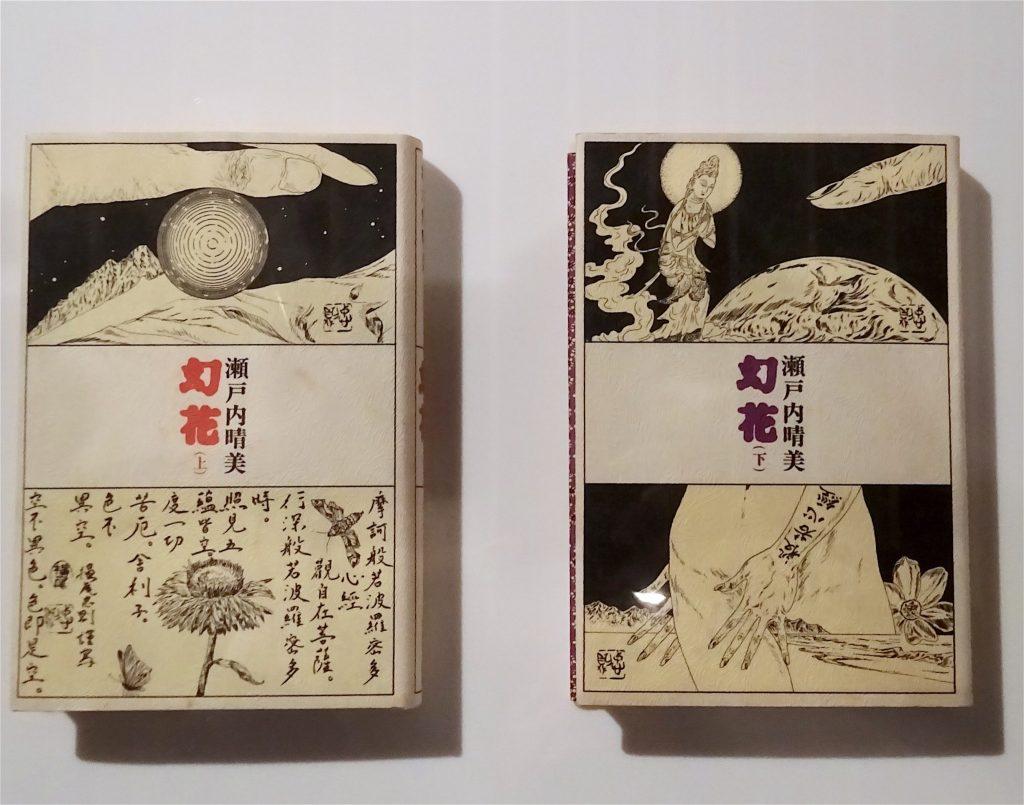 瀬戸内晴美「玄花」河出書房新社 1976