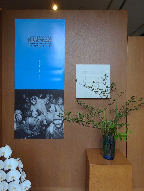 生誕100年記念 林忠彦写真展「カストリ時代 1946-1953―喪失をだきしめて」
