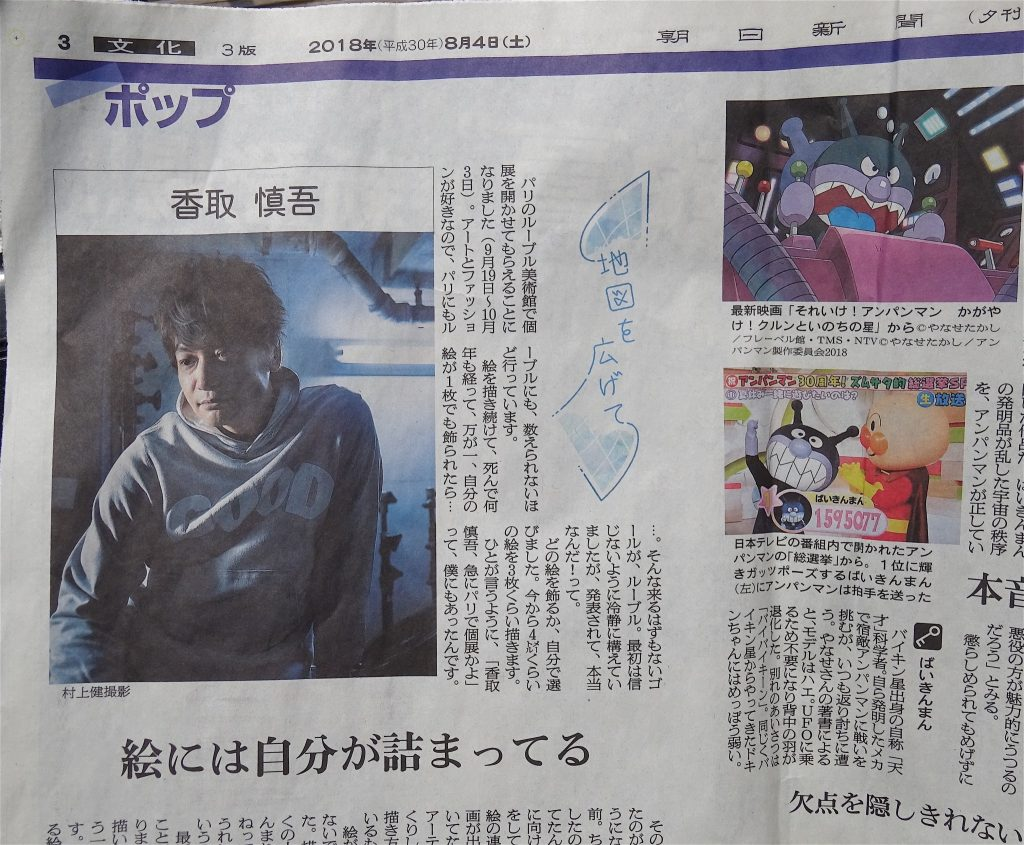 香取慎吾 朝日新聞夕刊 2018年8月4日、部分