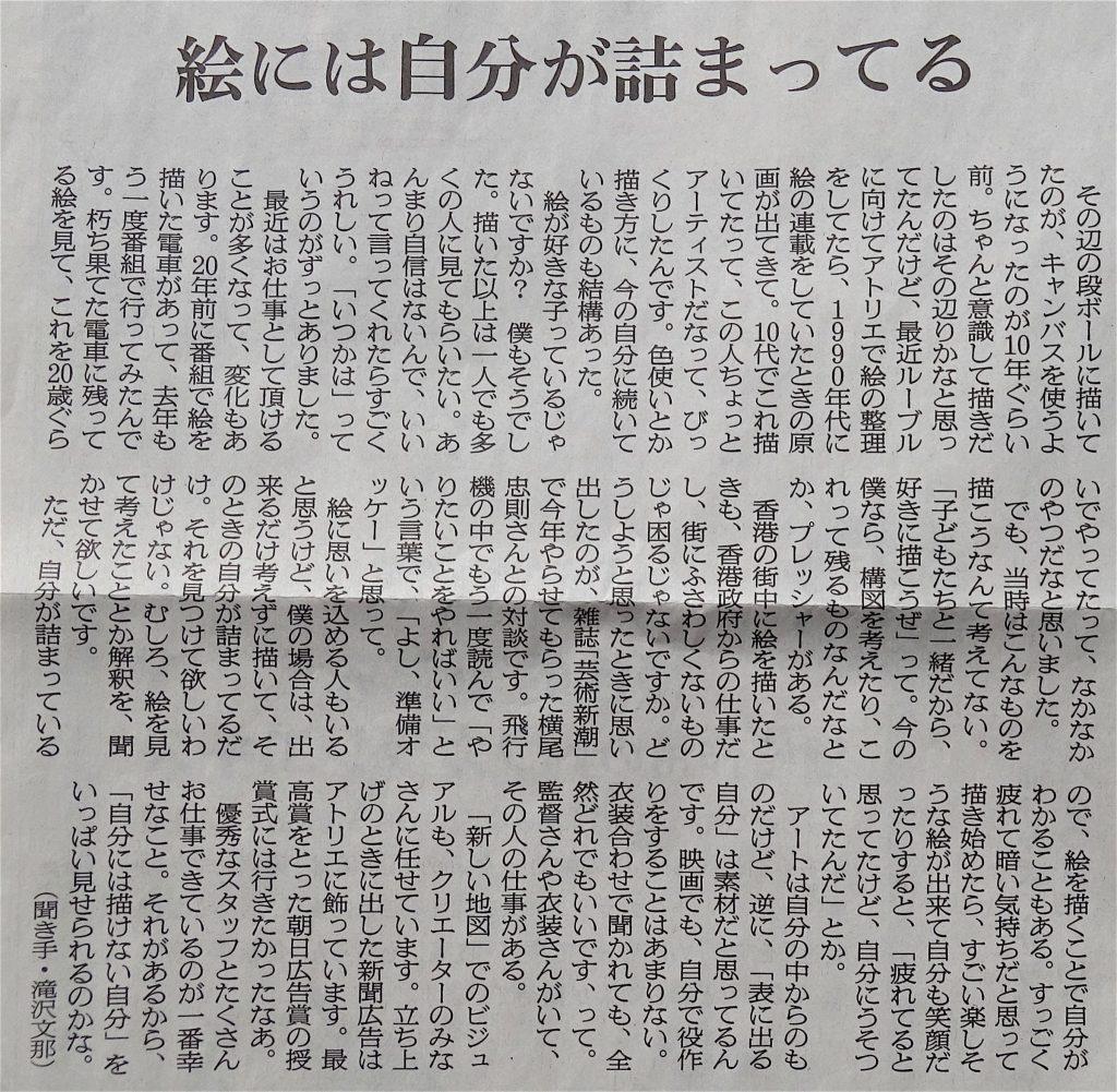 香取慎吾 朝日新聞