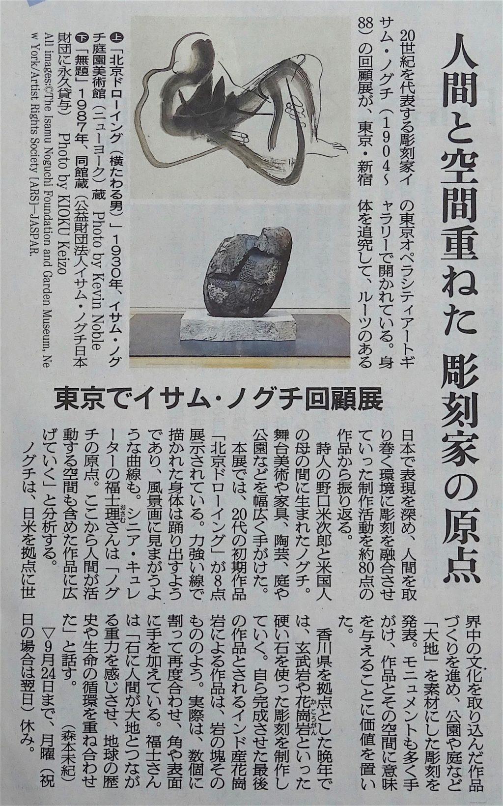 イサム・ノグチ・イサム NOGUCHI Isamu 朝日新聞