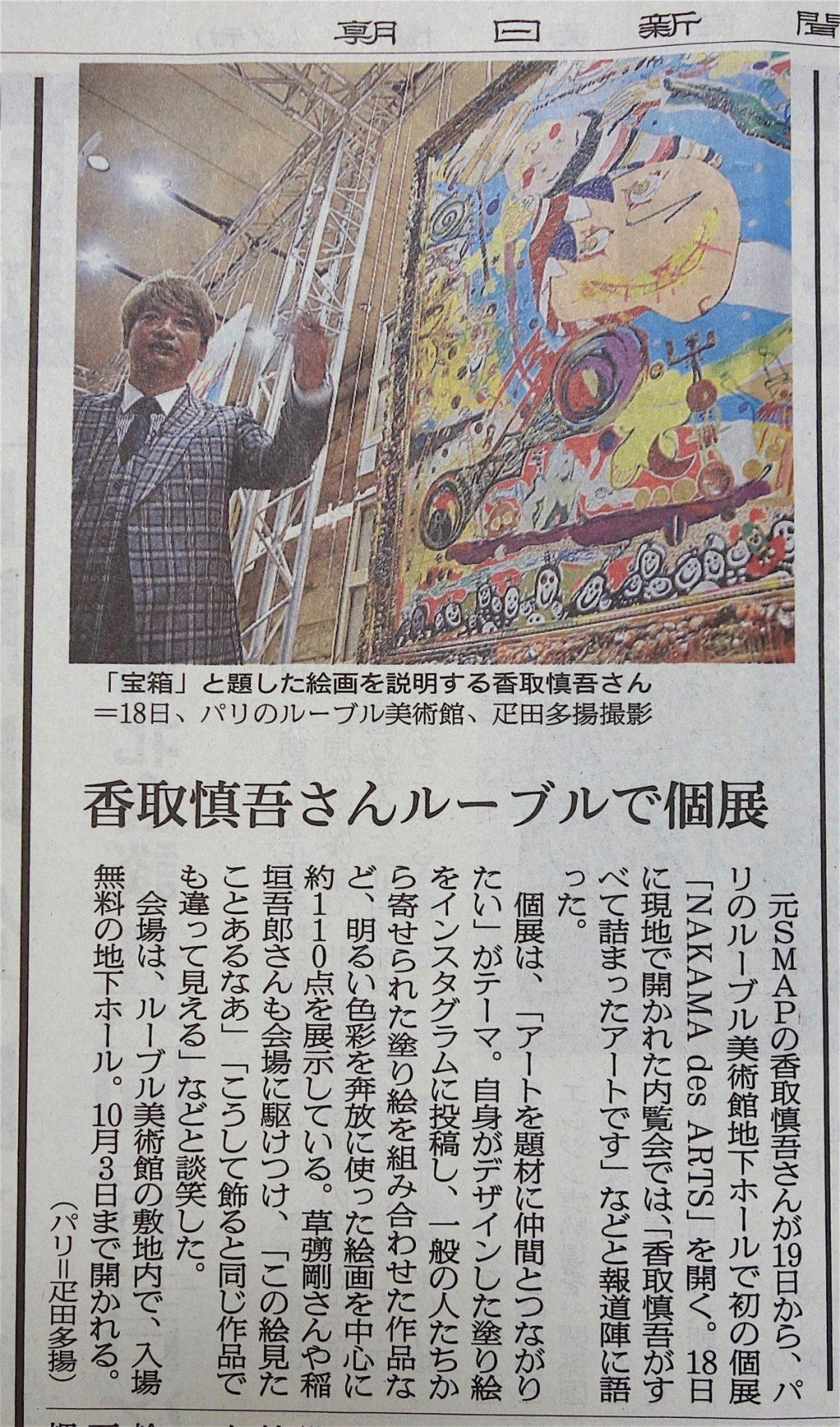 今日の朝日新聞夕刊、香取慎吾の個展