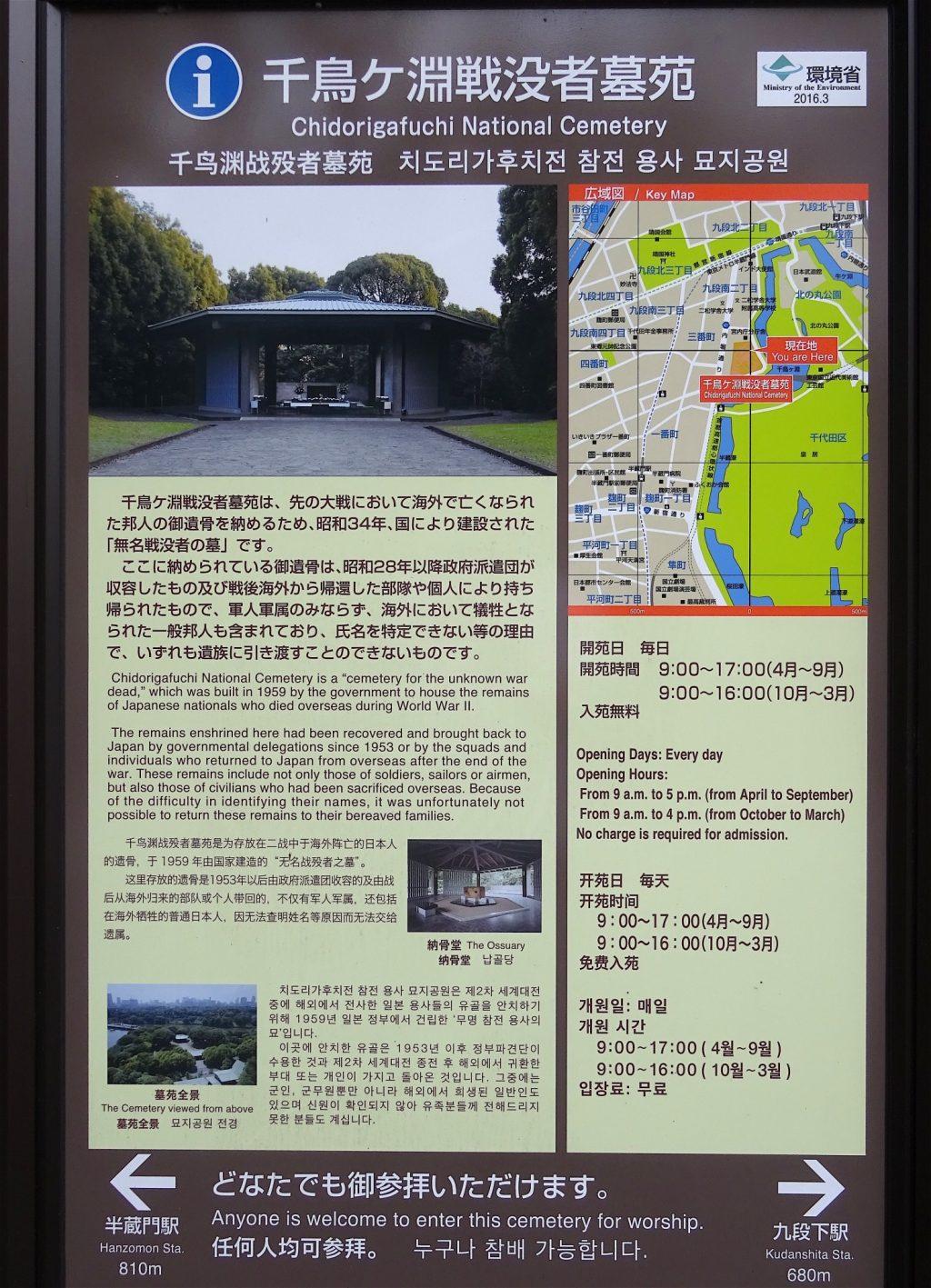 千鳥ケ淵戦没者墓苑 Chidorigafuchi National Cemetery