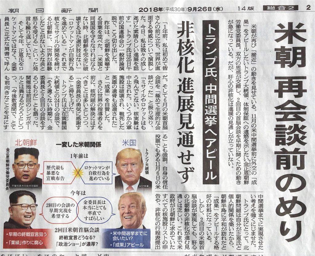 朝日新聞 2018年9月26日
