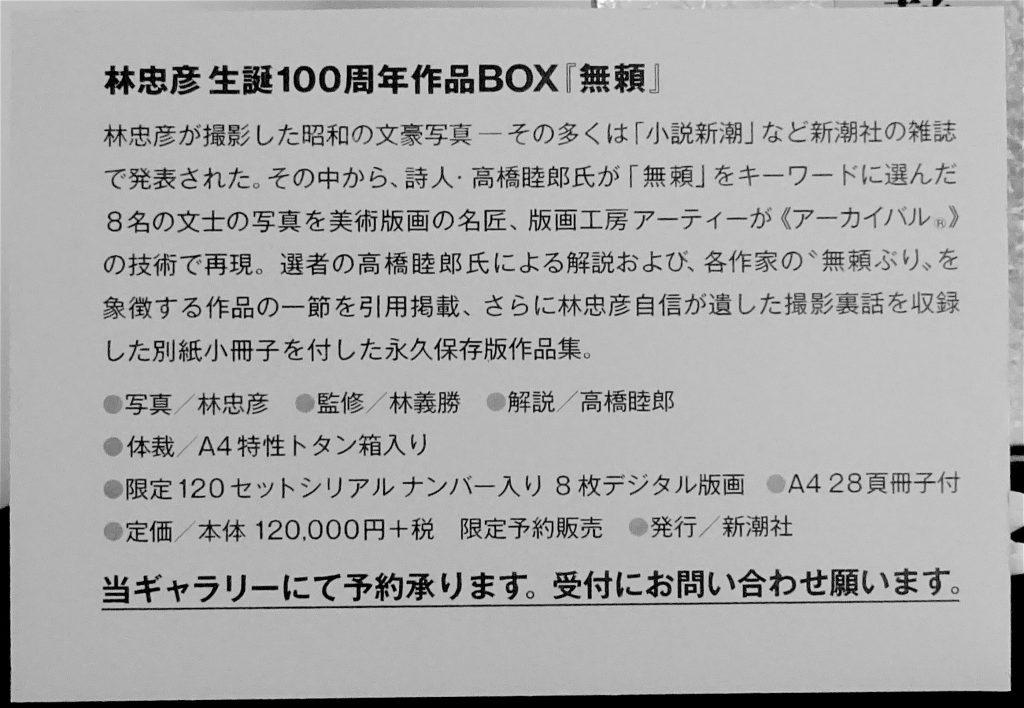 林忠彦生作品BOX『無頼』