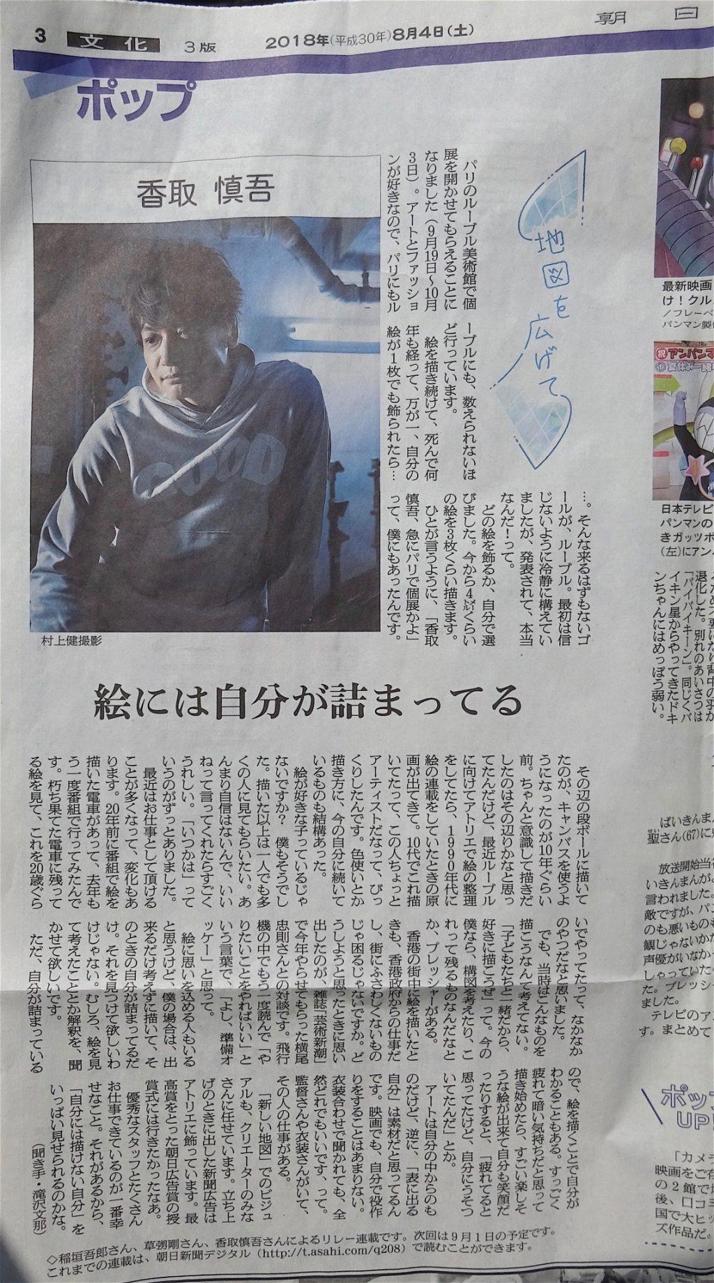 香取慎吾 朝日新聞夕刊 2018年8月4日