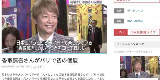今日の日本のトップニュース:画家香取慎吾がパリで初の個展(カルーゼル デュ ルーブル)