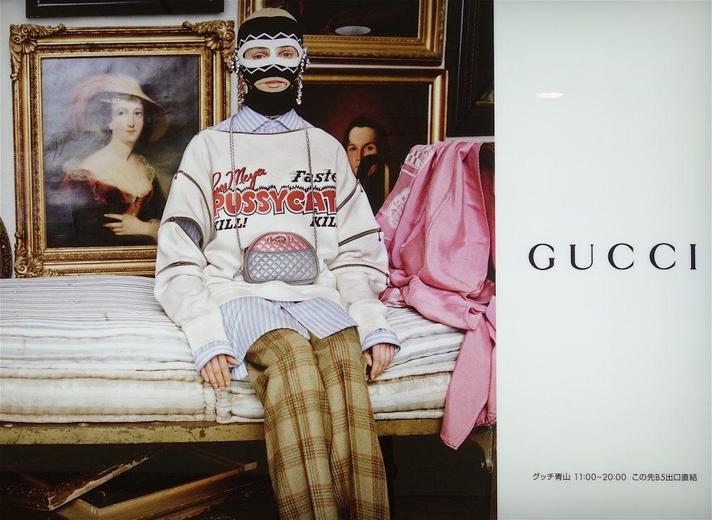 Gucci 青山